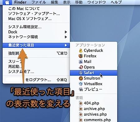 Macでアプリケーションの「最近使った項目」の表示数を変更する裏技 Inforati 1
