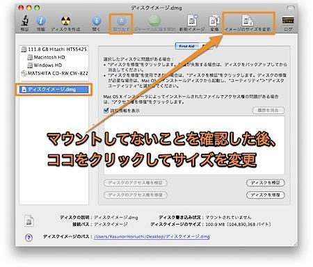 Macのディスクイメージの容量を変更したり、パーティションで分割したりする方法 Inforati 1