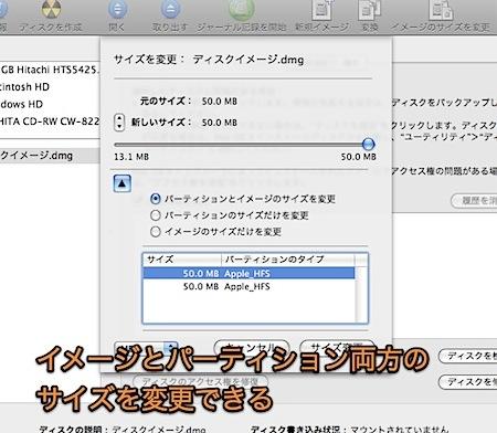 Macのディスクイメージの容量を変更したり、パーティションで分割したりする方法 Inforati 2