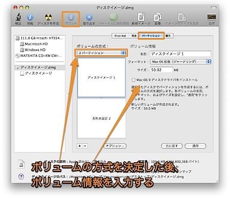 Macのディスクイメージの容量を変更したり、パーティションで分割したりする方法 Inforati 3