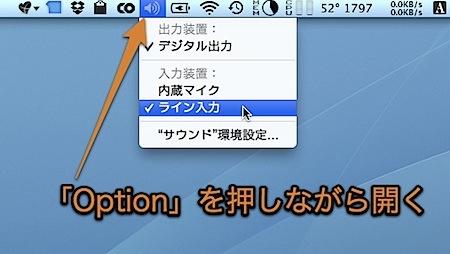 Mac OS Xでサウンド装置を簡単に切り替える方法 Inforati 1