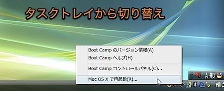 Mac OS XとBoot CampのWindows間で起動ディスクを切り替える方法 Inforati 2