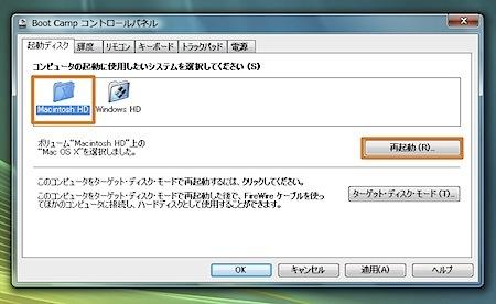 Mac OS XとBoot CampのWindows間で起動ディスクを切り替える方法 Inforati 3