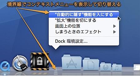 Mac Dockを自動的に隠す機能の有効・無効を簡単に切り替える方法 Inforati 2
