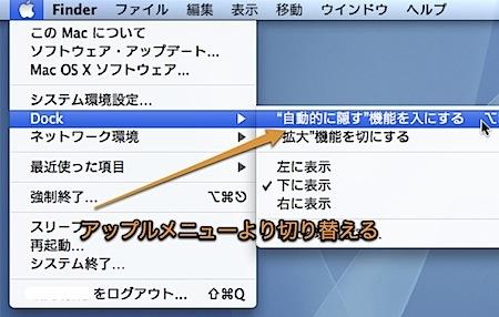 Mac Dockを自動的に隠す機能の有効・無効を簡単に切り替える方法 Inforati 1
