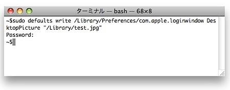 Macのログインパネルの背景を変更する裏技 Inforati 3
