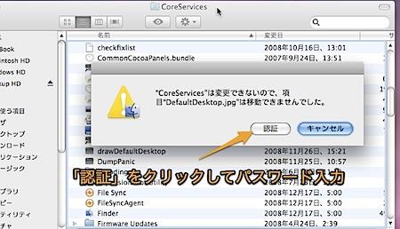 Macのログインパネルの背景を変更する裏技 Inforati 2