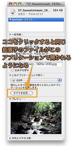 Macでファイルの拡張子の関連付けを変更して開くソフトを変更する方法 Inforati 2
