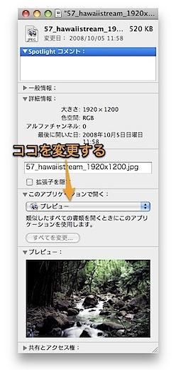 Macでファイルの拡張子の関連付けを変更して開くソフトを変更する方法 Inforati 1