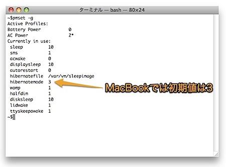 MacBookやMacBook Proのスリープ方式を切り替えてバッテリー消費を減らす方法 Inforati 2