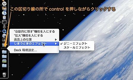 Mac Dockの設定をすぐ簡単に切り替える方法 Inforati 1