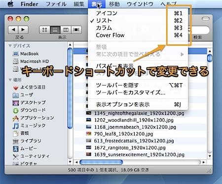 Mac Finderの表示形式をキーボードで切り替える方法 Inforati 1