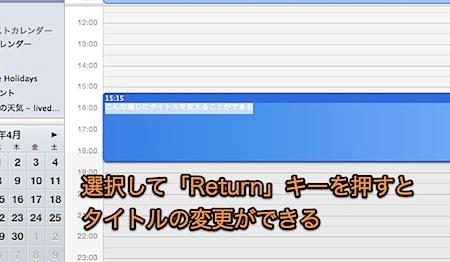 Mac iCalのイベントのタイトルを簡単に変更する方法 Inforati 1