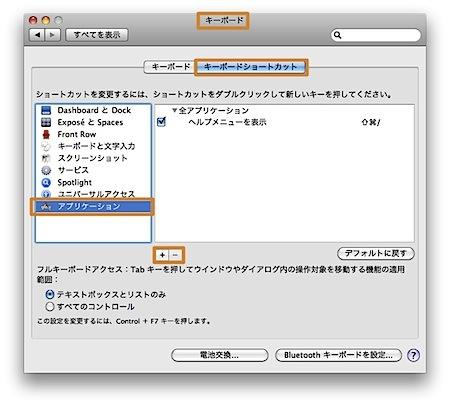 Mac Safariで瞬時にプライベートブラウズを有効に切り替える方法 Inforati 1