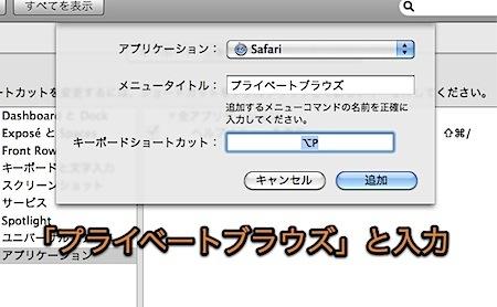 Mac Safariで瞬時にプライベートブラウズを有効に切り替える方法 Inforati 2