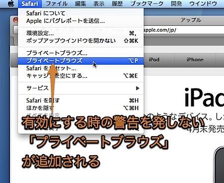 Mac Safariで瞬時にプライベートブラウズを有効に切り替える方法 Inforati 3