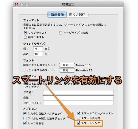 Macのテキストエディット.appで文書内のURLをリンクに変換する方法 Inforati 1