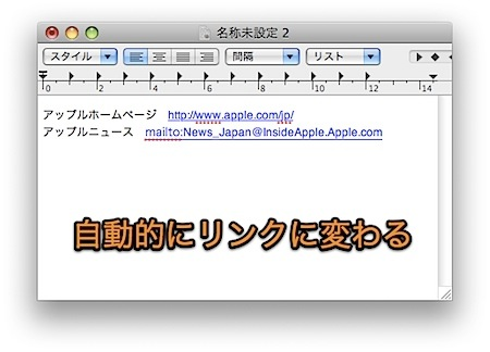 Macのテキストエディット.appで文書内のURLをリンクに変換する方法 Inforati 2