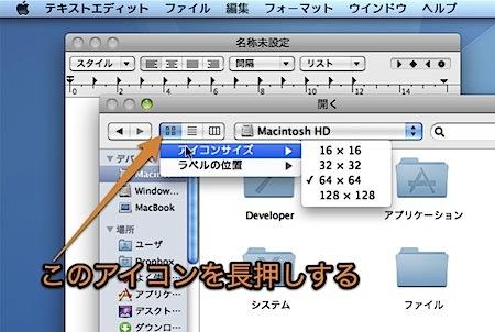 Macの「開く・保存」ダイアログで、アイコンの表示方法を変更する隠れ技 Inforati 1