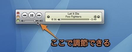 Mac iTunesのボリュームをマウスのスクロールホイールで調節する方法 Inforati 1