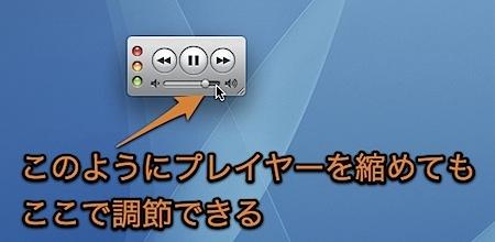 Mac iTunesのボリュームをマウスのスクロールホイールで調節する方法 Inforati 2