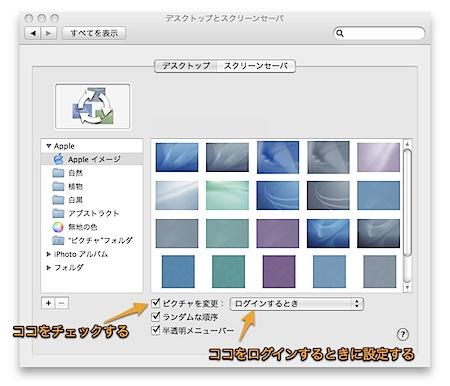 Macの起動時にデスクトップピクチャ(壁紙)を自動的に変更する方法 Inforati 1
