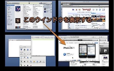 アプリケーションスイッチャーとExposéを連携して、素早くウインドウを切り替えるテクニック Inforati 1
