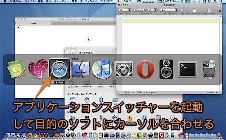 アプリケーションスイッチャーとExposéを連携して、素早くウインドウを切り替えるテクニック Inforati 2