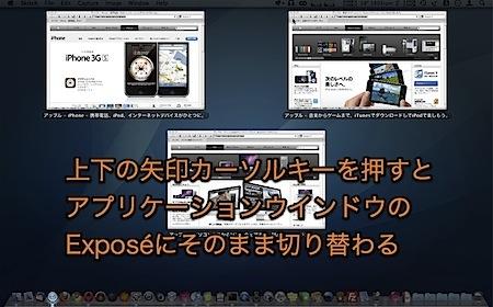 アプリケーションスイッチャーとExposéを連携して、素早くウインドウを切り替えるテクニック Inforati 3