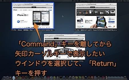 アプリケーションスイッチャーとExposéを連携して、素早くウインドウを切り替えるテクニック Inforati 4