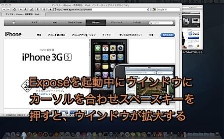アプリケーションスイッチャーとExposéを連携して、素早くウインドウを切り替えるテクニック Inforati 5