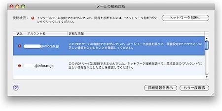 Mac Mailで送受信できない時に何が問題か確認する方法 Inforati 2
