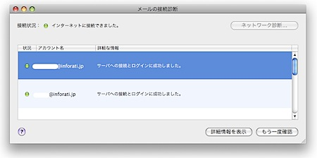 Mac Mailで送受信できない時に何が問題か確認する方法 Inforati 1