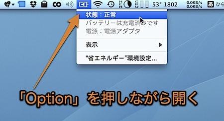 MacBookやMacBook Proのバッテリーの状態が正常かどうか確認する方法 Inforati 1