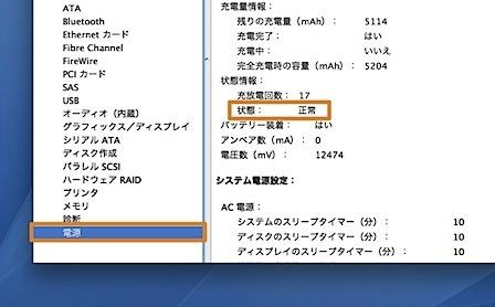 MacBookやMacBook Proのバッテリーの状態が正常かどうか確認する方法 Inforati 2