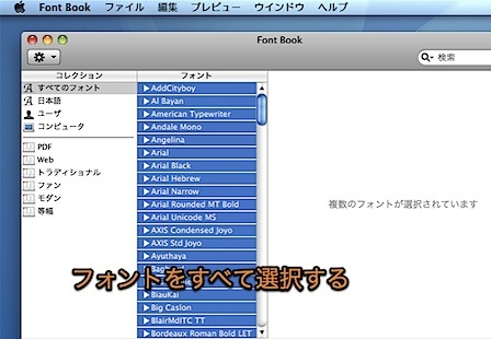 Macで使用しているフォントに異常がないか検証する方法 Inforati 1
