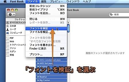 Macで使用しているフォントに異常がないか検証する方法 Inforati 2
