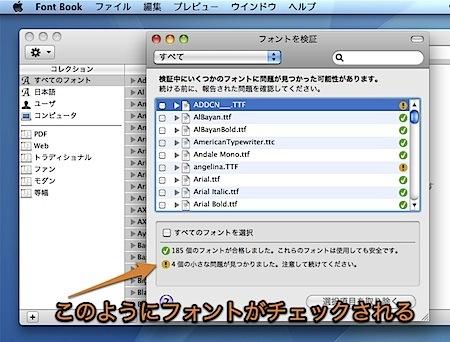 Macで使用しているフォントに異常がないか検証する方法 Inforati 3