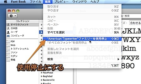 Macで使用しているフォントに異常がないか検証する方法 Inforati 4