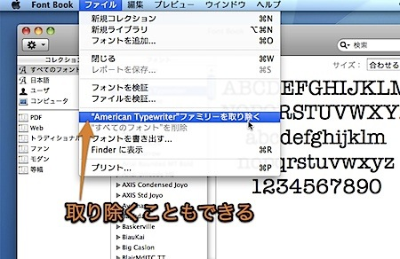 Macで使用しているフォントに異常がないか検証する方法 Inforati 5