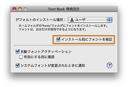 Macで使用しているフォントに異常がないか検証する方法 Inforati 6