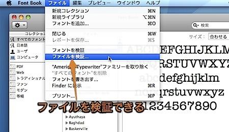 Macで使用しているフォントに異常がないか検証する方法 Inforati 7