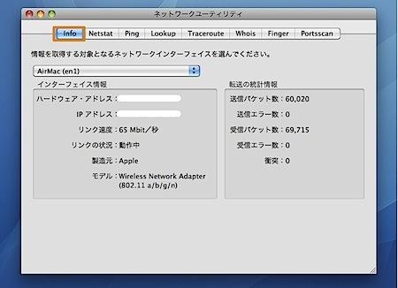 自分のMacのIPアドレスを確認する方法 Inforati 1