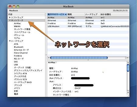 自分のMacのIPアドレスを確認する方法 Inforati 2