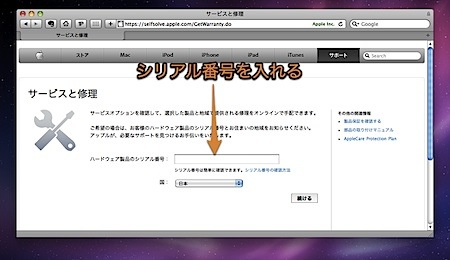 Macの製品保証期間が終了しているのかどうか確認する方法 Inforati 1