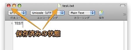 Mac OS Xで、編集中のファイルを保存したかどうか見分ける方法 Inforati 2