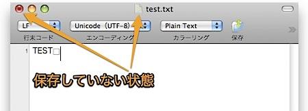 Mac OS Xで、編集中のファイルを保存したかどうか見分ける方法 Inforati 1