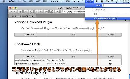 Mac Safariにインストールされているプラグインを調べる方法 Inforati 1