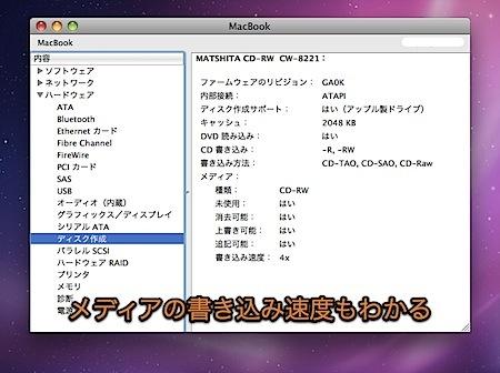 MacのCD/DVDドライブで書き込みできるメディアの種類を調べる方法 Inforati 1