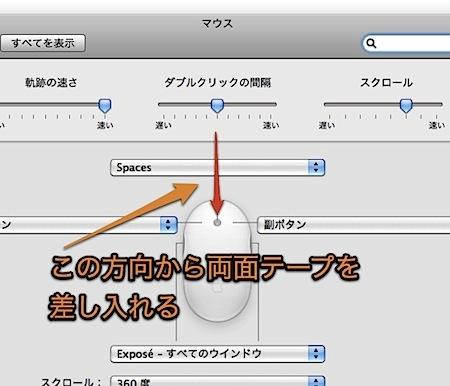 マイティマウス(Mighty Mouse/Apple Mouse)の掃除方法 Inforati 1